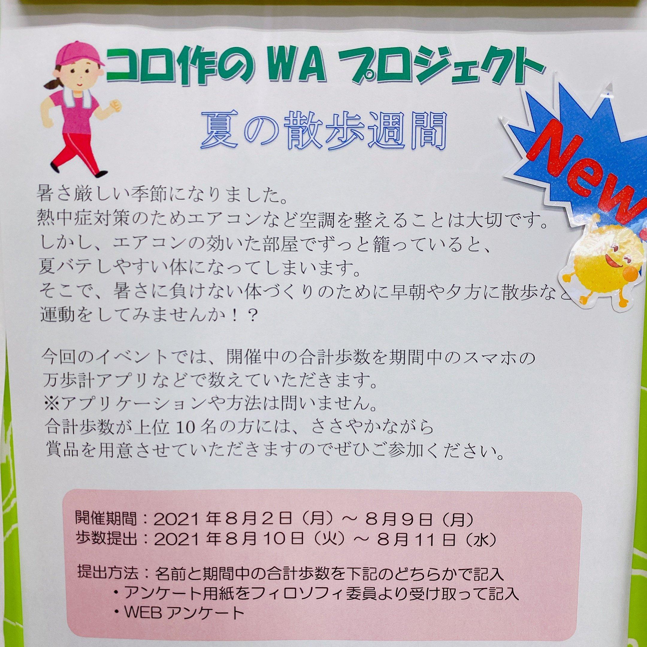 コロ作のWA(散歩).jpeg