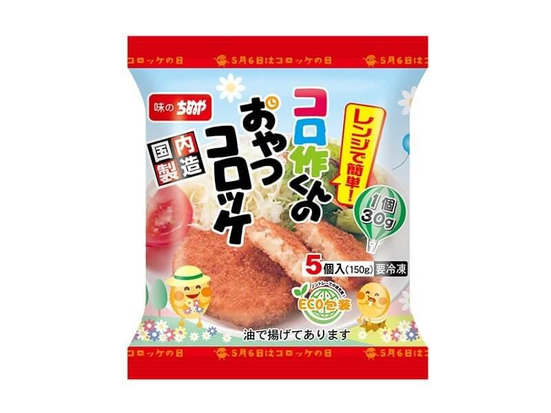 コロ作くんのおやつコロッケ(レンジアップ)5P