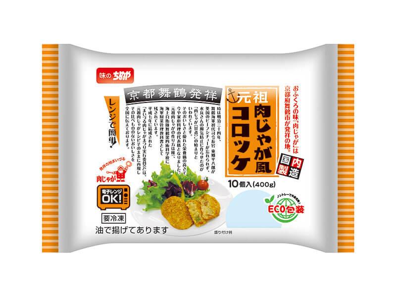レンジで簡単京都舞鶴元祖肉じゃが風コロッケ