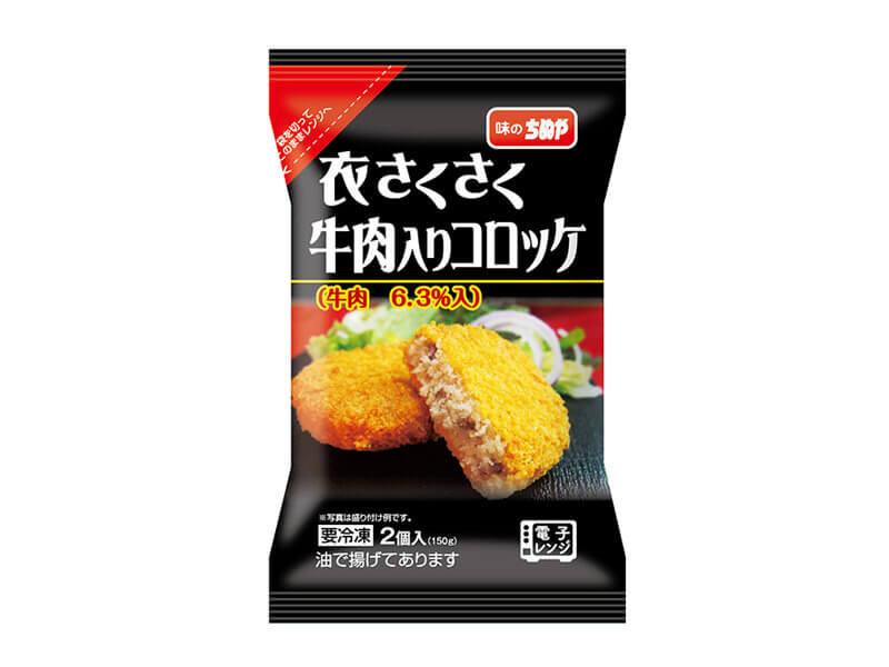 【2個入】牛肉入りコロッケ