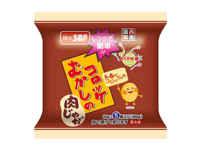 むかしのコロッケ(肉じゃが)レンジアップ5P