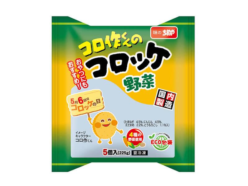 コロ作くんのコロッケ(野菜)5P