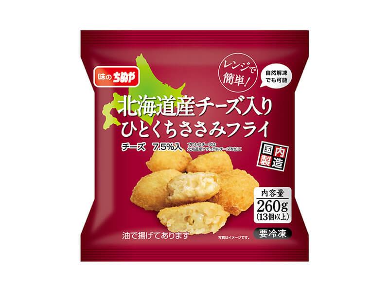 北海道産チーズ入り  ひとくちささみフライ