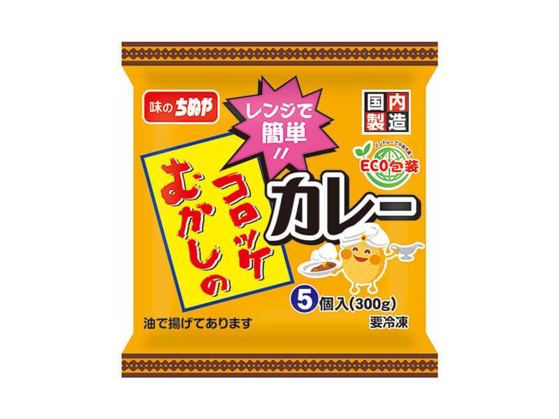 むかしのコロッケ(カレー)レンジアップ5P